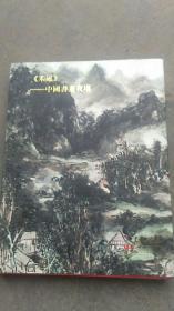 上海嘉禾2013年秋季艺术品拍卖会【中国书画夜场】
