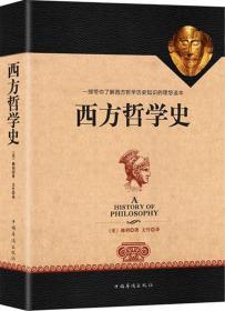 送书签zi-9787511366634-西方哲学史
