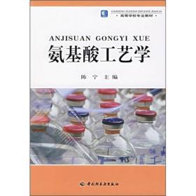 高等学校专业教材:氨基酸工艺学