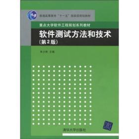 软件测试方法和技术 朱少民 第二版 9787302225836 清华大学出版社