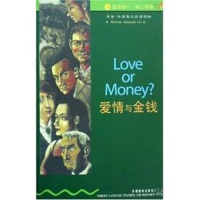 爱情与金钱-书虫.牛津英汉双语读物-1级-适合初一.初二年级