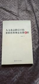 人文北京指引下的首都慈善事业发展之路