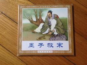 人美花边48开连环画,墨子救宋,2002年9月1印
