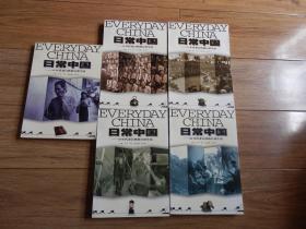 日常中国:50年代老百姓的日常生活(全五册)