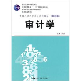 审计学(第5版)