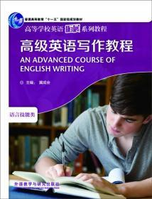 高级英语写作教程
