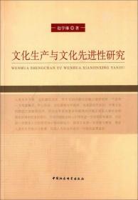 文化生产与文化先进性研究