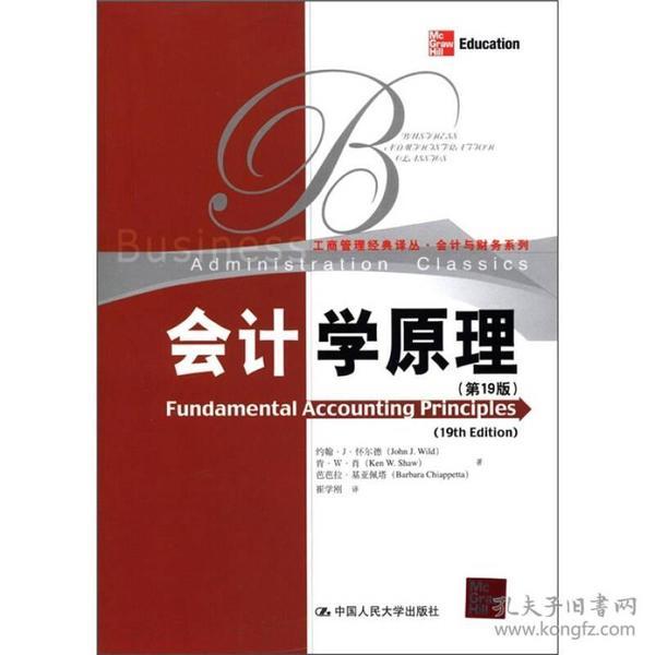 会计学原理(第十九版)