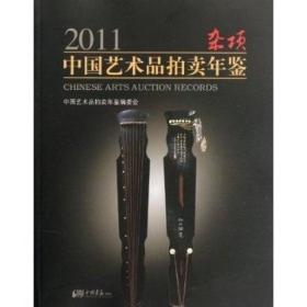 2011中国艺术品拍卖年鉴:杂项