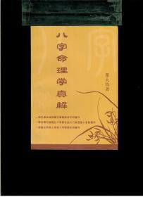 《八字命理学真解》(32开平装 184页)九五品 近全新 库存未阅