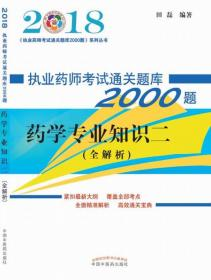 2018药学专业知识二/执业药师考试通关题库2000题系列丛书