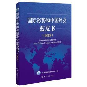 国际形势和中国外交蓝皮书(2018)