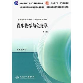全国高等学校教材:微生物学与免疫学(第6版)(供药学类专业用)
