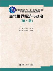 当代世界经济与政治(第5版)