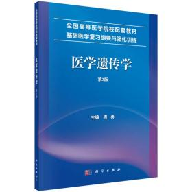 医学遗传学 第2版