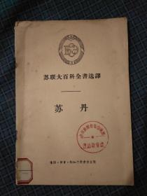 苏联大百科全书选译——苏丹