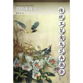 中国画技法:传统工笔禽鸟花卉画法