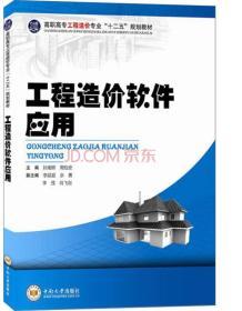 工程造价软件应用 孙湘晖 9787548711766 中南大学出版社