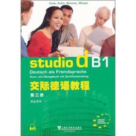 交际德语教程B1【第三册】