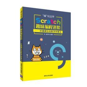 """""""编""""玩边学:Scratch趣味编程进阶"""