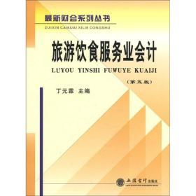 最新财会系统丛书:旅游饮食服务业会计(第5版)