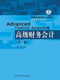 教育部经济管理类主干课程教材·会计与财务系列:高级财务会计(第二版)