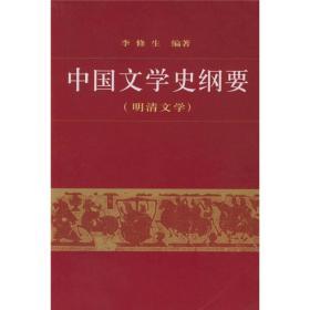 二手中国文学史纲要四明清文学 李修生 北京大学出版社9787301014462