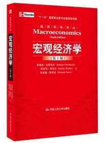 """宏观经济学(第十版)(经济科学译丛;""""十一五""""国家重点图书出版规划项目)"""