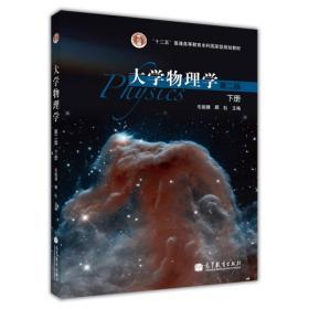 """大学物理学(第2版)(下册)/""""十二五""""普通高等教育本科国家级规划教材"""