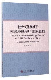 社会文化视域下英语教师知识构成与信念构建研究(英文版)