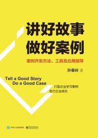 讲好故事 做好案例――案例开发方法、工具及应用指导