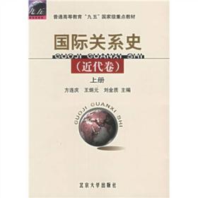 国际关系史(近代卷)