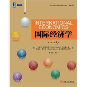 国际经济学(英文版·原书第8版)