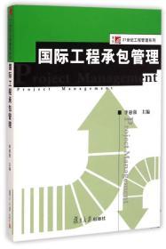 国际工程承包管理/博学21世纪工程管理系列