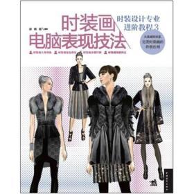 时装画电脑表现技法-时装设计专业进阶教程3 赵晓霞 9787515309989 中国青年出版社