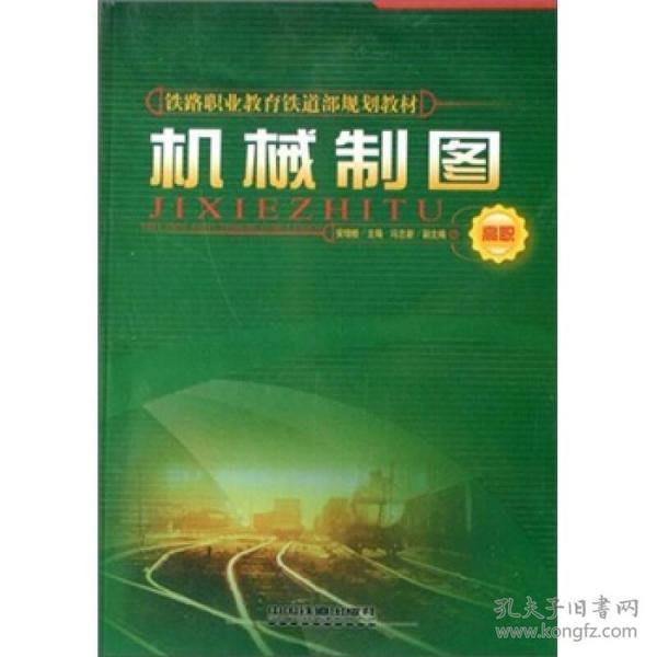 铁路职业教育铁道部规划教材:机械制图(高职)