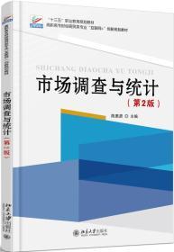 市场调查与统计(第2版)