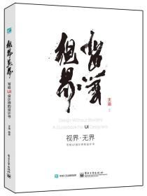 视界无界:写给UI设计师的设计书9787121288258王涵电子工业出版社