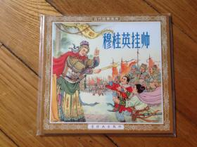 人美花边48开连环画,穆桂英挂帅,2002年8月1印