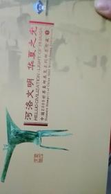 河洛文明 华夏之光:中国2009世界集邮展览系列邮票珍藏1