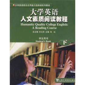 大学英语综合应用能力选修课系列教材:大学英语人文素质阅读教程(下)(学生用书)