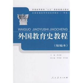 保证正版 外国教育史教程 吴式颖 人民教育出版社