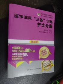 """医学临床""""三基""""训练 护士分册(第五版)"""