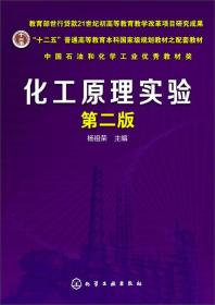 化工原理实验 杨祖荣 第二版 9787122190925 化学工业出版社