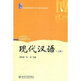 现代汉语(上册)