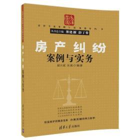 房产纠纷案例与实务/法律专家案例与实务指导丛书