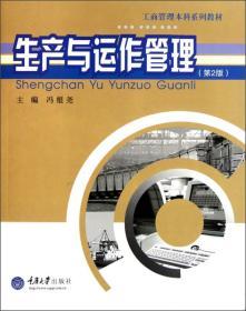工商管理本科系列教材:生产与运作管理(第2版)