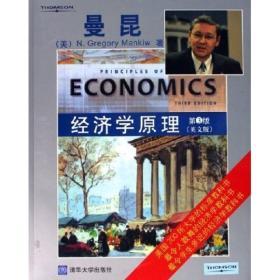 9787302132790-ha-经济学原理(*3版英文版)