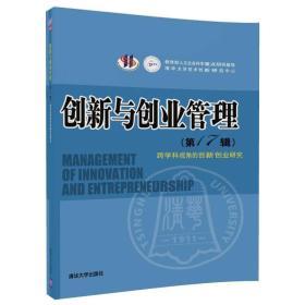 创新与创业管理--(第17辑)跨学科视角的创新创业研究
