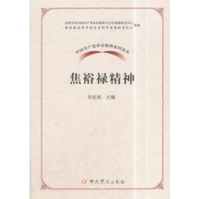 中国共产党革命精神系列读本.焦裕禄精神